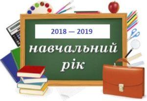 """Результат пошуку зображень за запитом """"2018-2019 навчальний рік"""""""